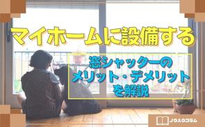 マイホームに設備する窓シャッターのメリット・デメリットを解説の画像