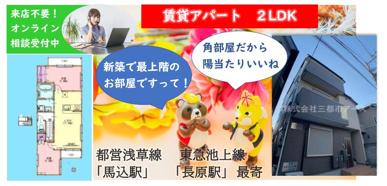 新築の賃貸アパート★最上階2LDK★新生活スタートにおすすめ!の画像
