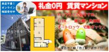 礼金0円★賃貸マンション★最上階で眺めの良いお部屋!の画像