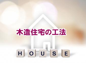 木造住宅の工法の画像