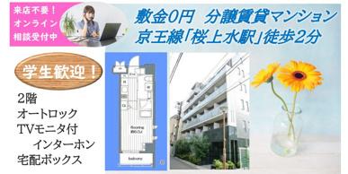敷金0円★人気の分譲賃貸マンション★学生歓迎!の画像