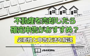 不動産を売却したら確定申告がおすすめ?必要性と申告方法を解説の画像