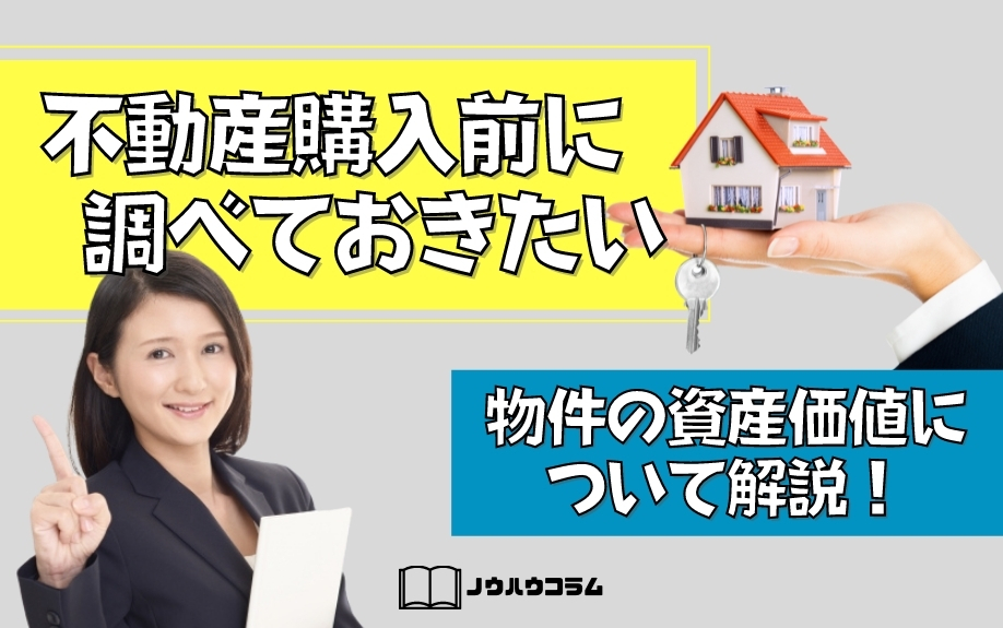 不動産購入前に調べておきたい物件の資産価値について解説!の画像