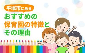 平塚市にあるおすすめの保育園の特徴とその理由の画像