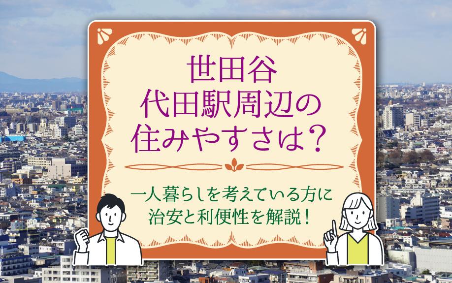 世田谷代田駅周辺の住みやすさは?一人暮らしを考えている方に治安と利便性を解説!の画像
