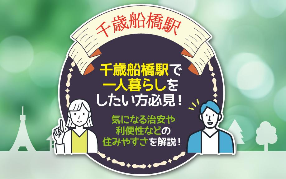 千歳船橋駅で一人暮らしをしたい方必見!気になる治安や利便性などの住みやすさを解説!の画像