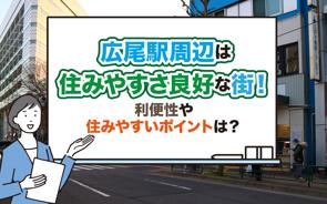 広尾駅周辺は住みやすさ良好な街!利便性や住みやすいポイントは?の画像