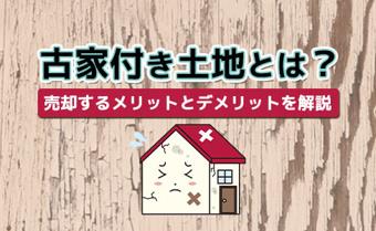 古家付き土地とは?古家付きや更地で売却するメリットとデメリットを解説の画像