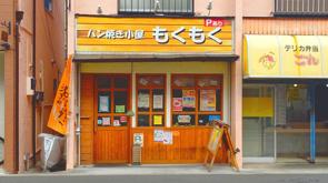東大和のパン屋さんの画像