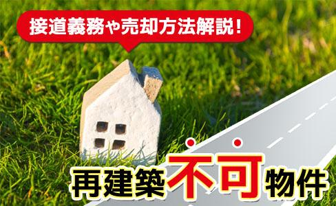 再建築不可物件の売却は難しい?接道義務や売却方法解説!の画像