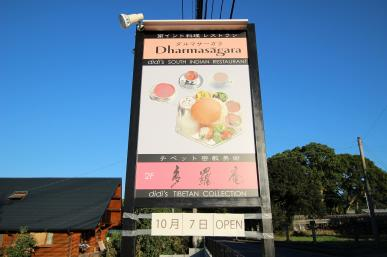 南インド料理レストラン Dharmaságara(ダルマサーガラ)の画像
