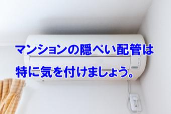 エアコン設置 隠ぺい配管には気を付けよう!の画像