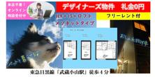 礼金0円★ペット可(小型犬)★おしゃれ物件の画像