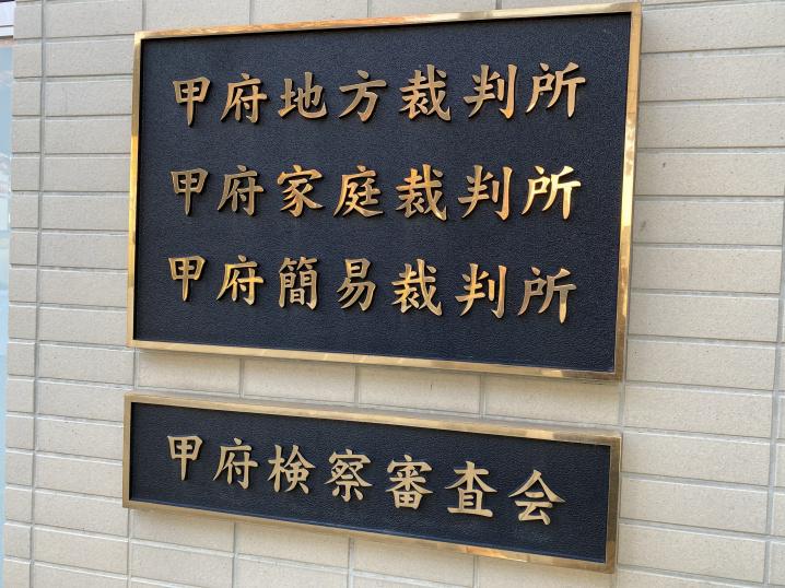 【甲府地方裁判所】司法修習生から、お問合せが入る時期になりました。の画像