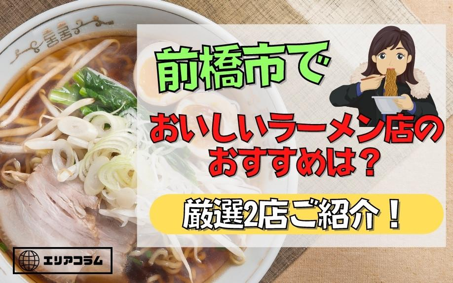 前橋市でおいしいラーメン店のおすすめは?厳選2店ご紹介!の画像