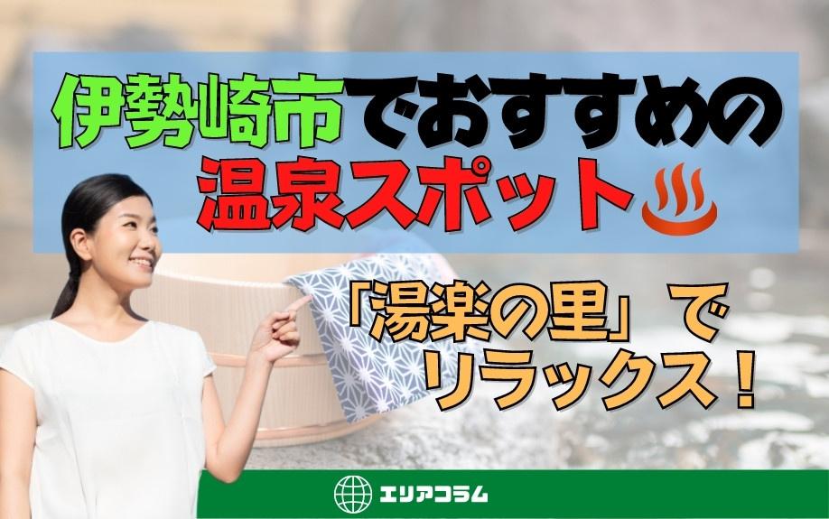 伊勢崎市でおすすめの温泉スポット「湯楽の里」でリラックス!の画像