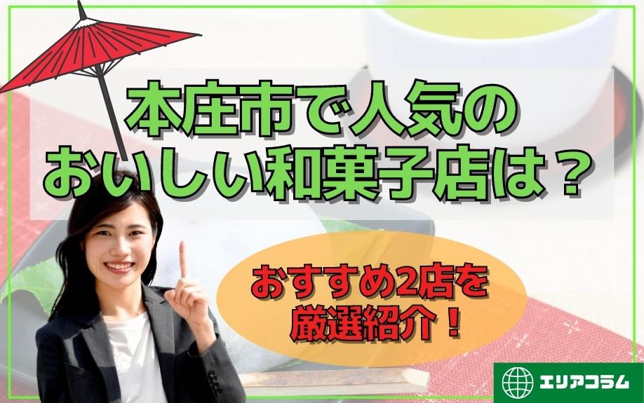 本庄市で人気のおいしい和菓子店は?おすすめ2店を厳選紹介!の画像