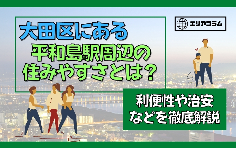 大田区にある平和島駅周辺の住みやすさとは?利便性や治安などを徹底解説の画像