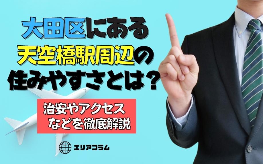 大田区にある天空橋駅周辺の住みやすさとは?治安やアクセスなどを徹底解説の画像