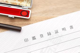 賃貸借契約の際の必要書類である印鑑証明書と住民票や戸籍謄本について解説の画像