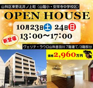 【10/23(土)・24(日)】オープンハウス新登場(京都)の画像