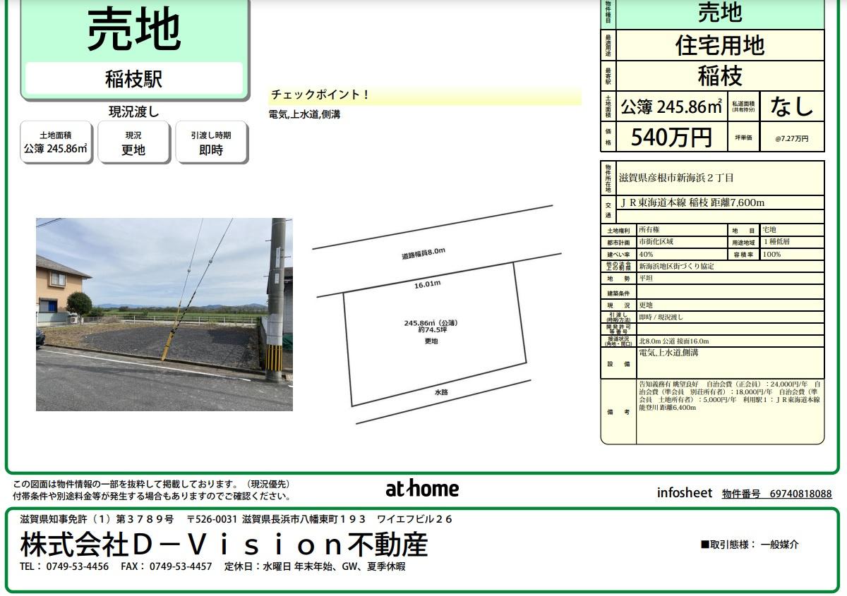 【D-Vision不動産】♪土地情報♪【D-Vision不動産】の画像