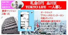 礼金0円★ハイクオリティマンション★セキュリティ設備充実の画像