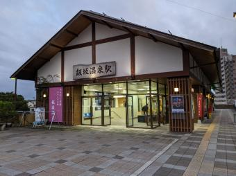 飯坂温泉 ~in 福島~の画像