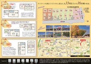 【10月】永住地にふさわしい大泉町の大型分譲地特集②の画像