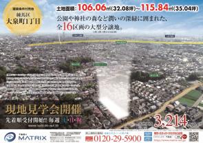 【10月】永住地にふさわしい大泉町の大型分譲地特集①の画像