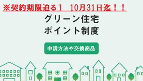 【注意!】グリーン住宅ポイント 契約期限迫る!!の画像