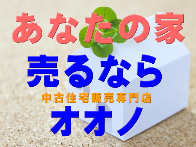 加須市の家、売るのも買うのもオオノ!の画像