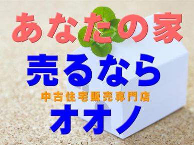 「加須市の家」売るのも買うのも中古住宅販売専門店オオノの画像