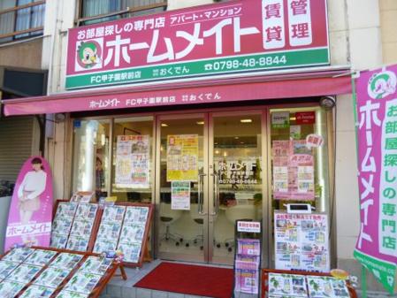 有限会社おくでん ホームメイトFC甲子園駅前店