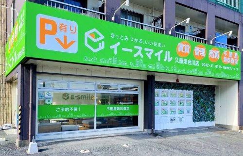 イースマイル久留米合川店