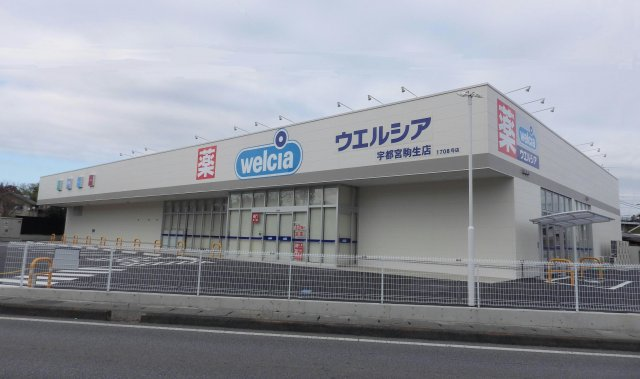 ウエルシア宇都宮駒生店様の画像