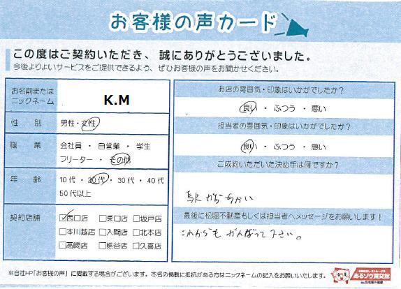 K.M様の画像