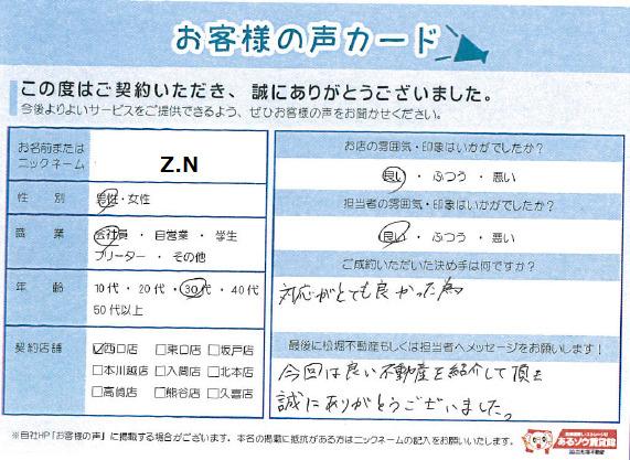 Z.N様の画像