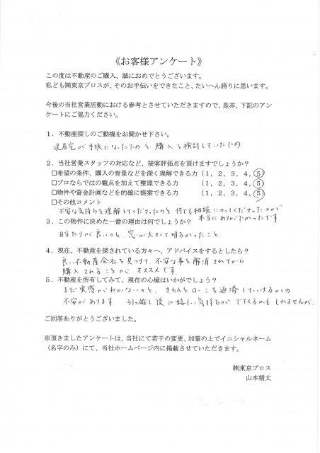 O様(新宿区)の画像