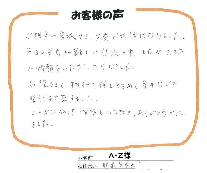 A・Z様(購入)の画像