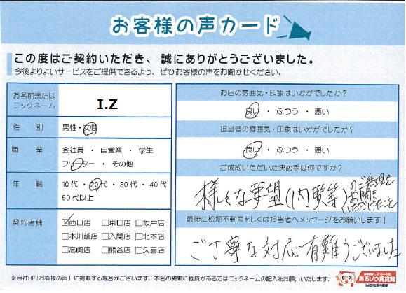 I.Z様の画像