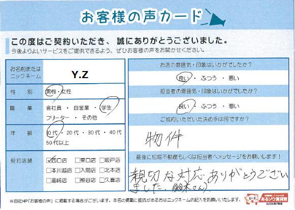 Y.Z様の画像