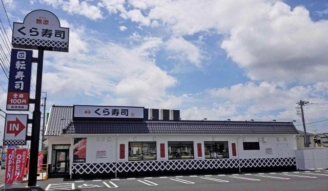 くら寿司佐野高萩店様の画像