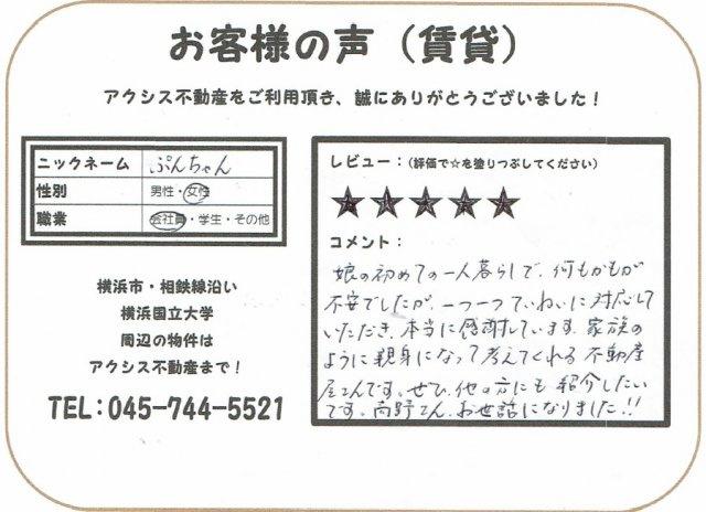 ぷんちゃん様 (アクシス不動産)の画像