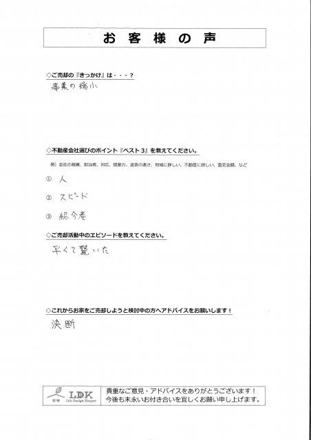 売却/朝霞市/M様の画像