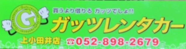★ ガッツレンタカー 上小田井店 ★ 様の画像