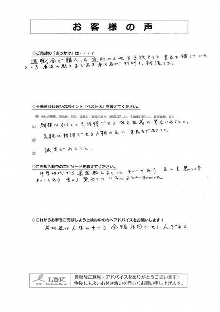 売却/川越市/H様の画像