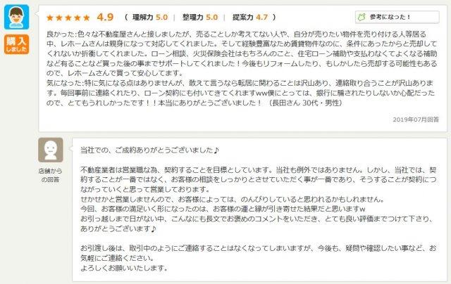 長田さん 30代・男性の画像