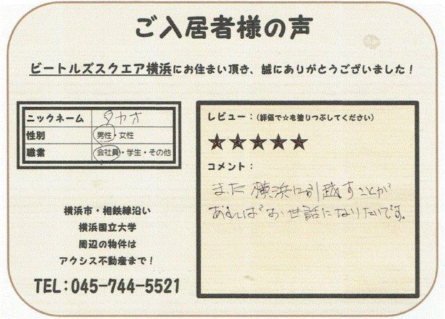 タカオ 様 (ビートルズスクエア横浜)の画像
