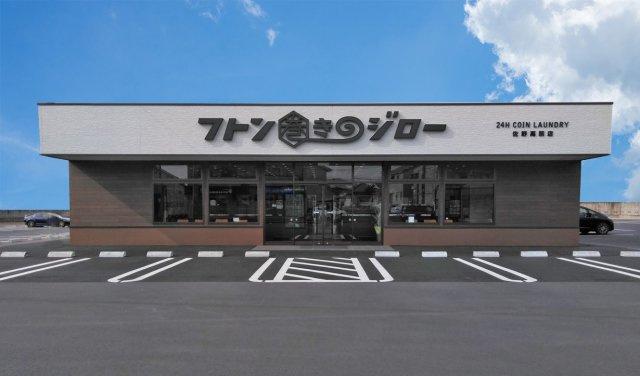 フトン巻きのジロー佐野高萩店様の画像